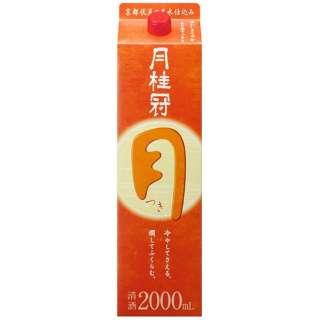 月桂冠 定番酒 月 2000mlパック【日本酒・清酒】
