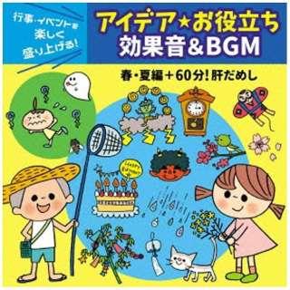 (教材)/行事・イベントを楽しく盛り上げる!アイデア・お役立ち 効果音&BGM 春・夏編+60分!肝だめし 【CD】