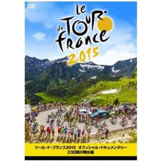 ツール・ド・フランス2015 オフィシャル・ドキュメンタリー23日間の舞台裏 【DVD】