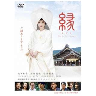 縁 The Bride of Izumo 【DVD】