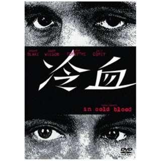 冷血 【DVD】