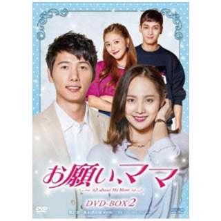 お願い、ママ DVD-BOX2 【DVD】