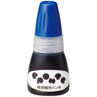[スタンプインキ] エポンテ スタンプ用補充インキ (インク色:青) 10ml ZEPR-CL-B
