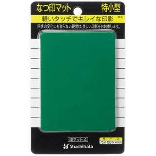 [捺印マット] 印マット4 特小型 グリーン IM-0ミドリ