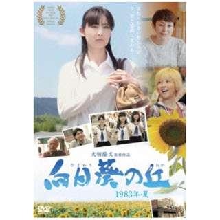 向日葵の丘 1983年・夏 【DVD】