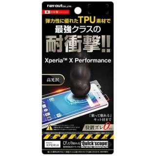 e3dc4cff2a Xperia X Performance用 液晶保護フィルム TPU 耐衝撃 光沢 RT-RXPXPF/DE