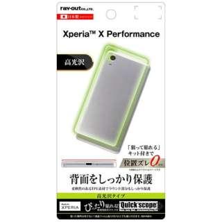 bd80ef049d ビックカメラ.com   レイアウト rayout Xperia X Performance用 背面保護 ...