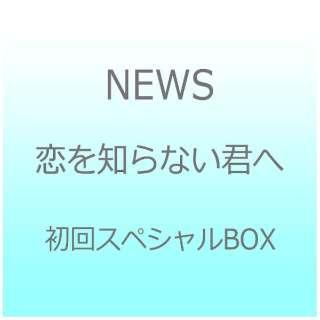 NEWS/恋を知らない君へ 初回スペシャルBOX 【CD】