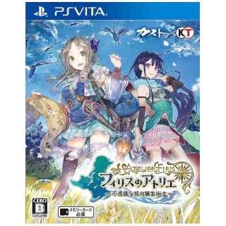 フィリスのアトリエ ~不思議な旅の錬金術士~ 通常版【PS Vitaゲームソフト】