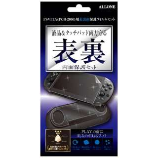 PSVITA(PCH-2000)用表裏面保護フィルムセット【PSV(PCH-2000)】