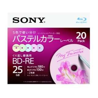 20BNE1VJCS2 録画用BD-RE Sony グリーン・ブルー・イエロー・パープル・ピンク [20枚 /25GB /インクジェットプリンター対応]