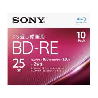 10BNE1VJPS2 録画用BD-RE Sony ホワイト [10枚 /25GB /インクジェットプリンター対応]