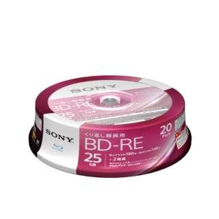 20BNE1VJPP2 録画用BD-RE Sony ホワイト [20枚 /25GB /インクジェットプリンター対応]