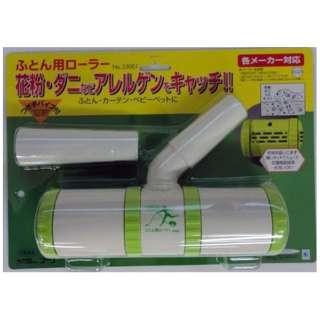 ふとん用ローラー No.35001
