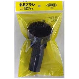 まるブラシ(袋入) No.35021