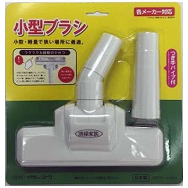 小型ブラシ No.35013