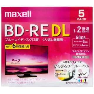 BEV50WPE.5S 録画用BD-RE maxell ホワイト [5枚 /50GB /インクジェットプリンター対応]