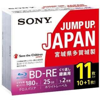 11BNE1VSPS2 録画用BD-RE Sony ホワイト [11枚 /25GB /インクジェットプリンター対応]