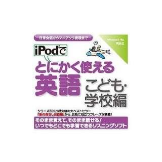 iPodでとにかく使える英語(こども・学校編)【ダウンロード版】