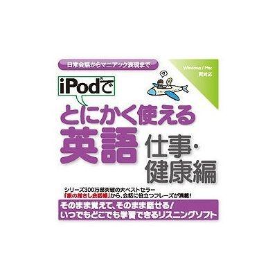情報センター出版局 iPodでとにかく使える英語仕事 健康編ダウンロード版
