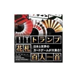 ITトランプ・花札・百人一首【ダウンロード版】