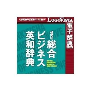研究社 総合ビジネス英和辞典 for Win【ダウンロード版】