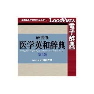 研究社 医学英和辞典第2版 for Win【ダウンロード版】