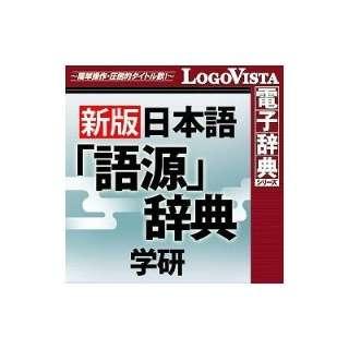 学研 日本語「語源」辞典 for Win【ダウンロード版】