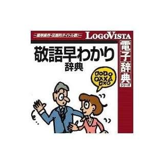 学研 敬語早わかり辞典 for Mac【ダウンロード版】