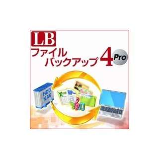LB ファイルバックアップ4 Pro【ダウンロード版】