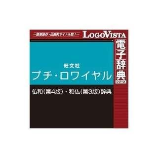 プチ・ロワイヤル仏和(第4版)・和仏(第3版)辞典 for Win【ダウンロード版】
