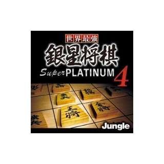 世界最強銀星将棋 Super PLATINUM 4【ダウンロード版】