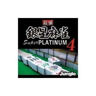 最強銀星麻雀 Super PLATINUM 4【ダウンロード版】