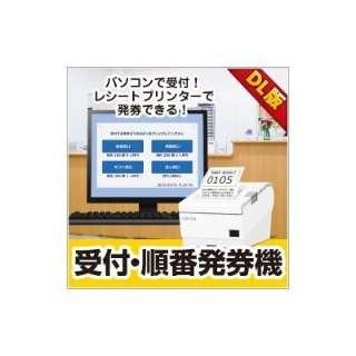 受付・順番発券機【ダウンロード版】
