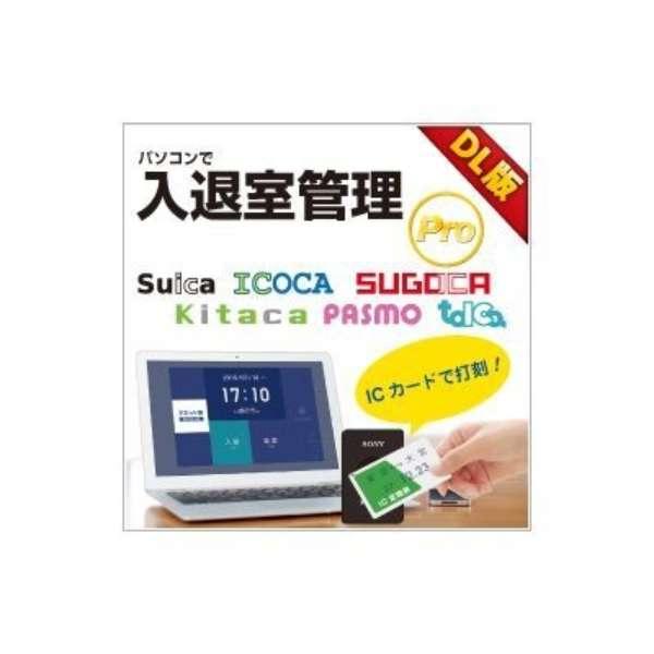 パソコンで入退室管理Pro DL版 1.00【ダウンロード版】