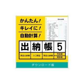 出納帳5【ダウンロード版】