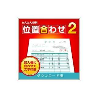 かんたん印刷位置合わせ2【ダウンロード版】