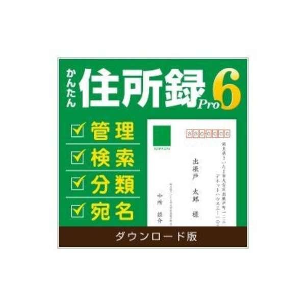 かんたん住所録Pro6【ダウンロード版】