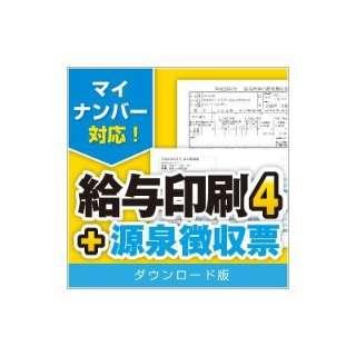 給与印刷4【ダウンロード版】