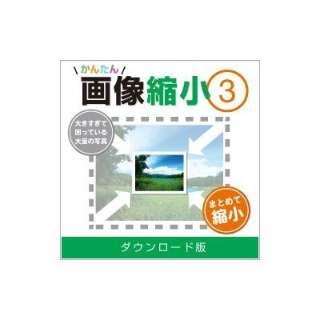 かんたん画像縮小3【ダウンロード版】