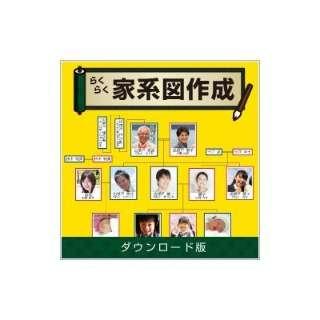 らくらく家系図作成【ダウンロード版】