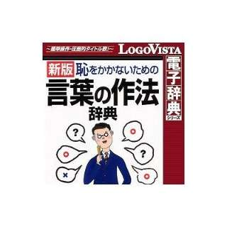 学研 言葉の作法辞典 for Win【ダウンロード版】