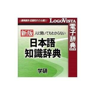 学研 日本語知識辞典 for Win【ダウンロード版】