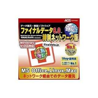 ファイナルデータ8.0 特別ネットワーク版(価格改定)【ダウンロード版】