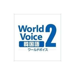 WorldVoice 韓国語2【ダウンロード版】