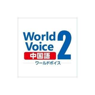 WorldVoice 中国語2【ダウンロード版】