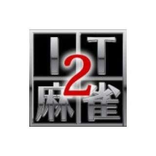 IT麻雀 2【ダウンロード版】