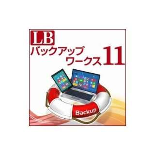 LB バックアップワークス11【ダウンロード版】