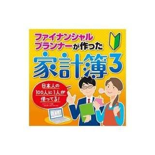 ファイナンシャルプランナーが作った家計簿3【ダウンロード版】