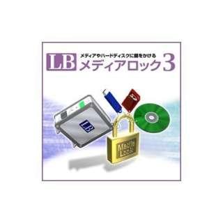 LB メディアロック 3【ダウンロード版】